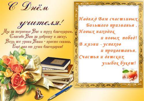 Поздравления учителей с днем учителя текстом